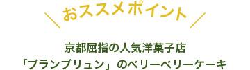 おススメポイント 京都屈指の人気洋菓子店「ブランブリュン」のベリーベリーケーキ