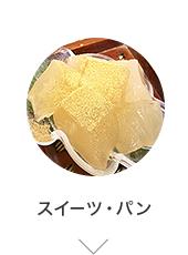 スイーツ・パン