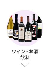 ワイン・お酒・飲料
