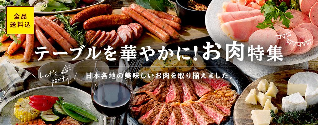 テーブルを華やかに!お肉特集 Let's party! 日本各地の美味しいお肉を取り揃えました。 全品送料込