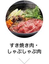 すき焼き肉・しゃぶしゃぶ肉