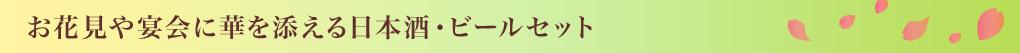 お花見や宴会に華を添える日本酒・ビールセット