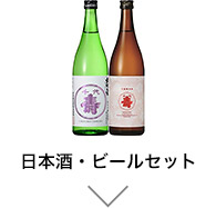 日本酒・ビールセット
