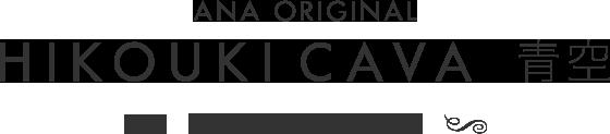 ANA ORIGINAL HIKOUKI CAVA 青空 白スパークリングワイン