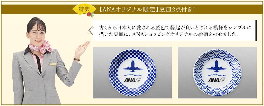 特典 【ANAオリジナル限定】豆皿2点付き! 古くから日本人に愛される藍色で縁起が良いとされる模様をシンプルに描いた豆皿に、ANAショッピングオリジナルの絵柄をのせました。