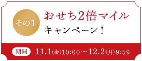 その1 おせち2倍マイルキャンペーン! 期間 11.1(金)10:00~12.2(月)9:59