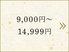 9,000円~14,999円