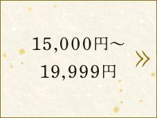 15,000円~19,999円