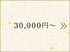30,000円~