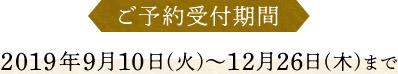 ご予約受付期間 2019年9月10日(火)~12月26日(木)まで