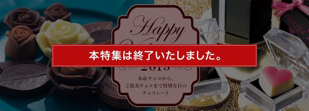 Happy Valentine 2019 本命チョコから、ご褒美チョコまで特別な日のチョコレート