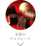 定番のチョコレート
