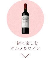 一緒に楽しむグルメ&ワイン