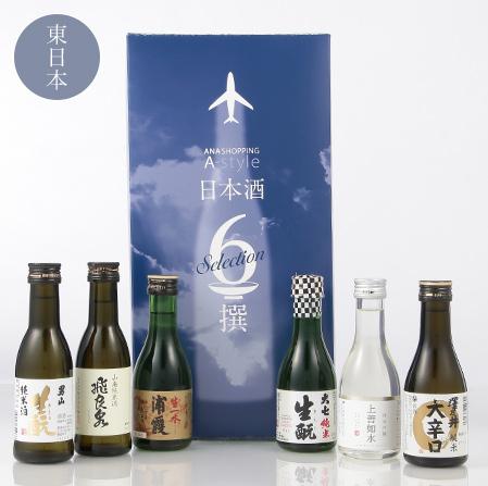 <ANAショッピングオリジナル> 日本酒6撰(東日本セット)