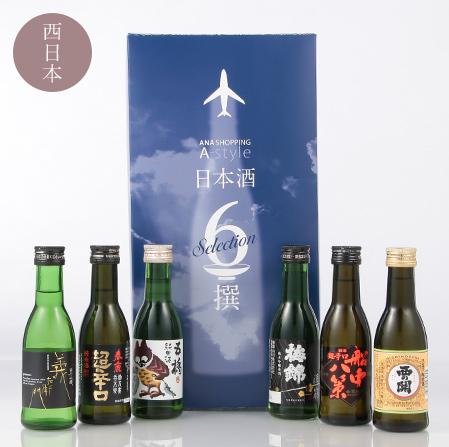 <ANAショッピングオリジナル> 日本酒6撰(西日本セット)