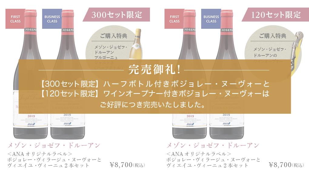 完売御礼! 【300セット限定】ハーフボトル付きボジョレー・ヌーヴォーと【120セット限定】ワインオープナー付きボジョレー・ヌーヴォーはご好評につき完売いたしました。