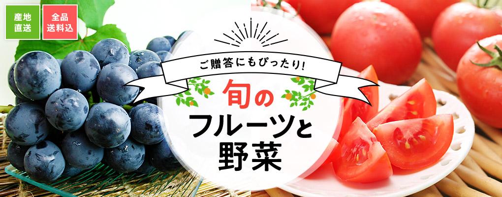 旬のフルーツ・野菜特集