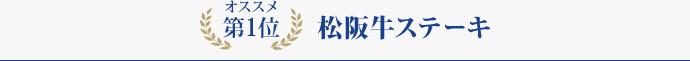 オススメ第1位 松阪牛ステーキ