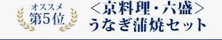オススメ第5位 <京料理・六盛>うなぎ蒲焼セット
