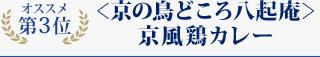 オススメ第3位 <京の鳥どころ八起庵>京風鶏カレー