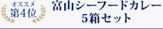 オススメ第4位 富山シーフードカレー5箱セット