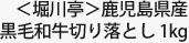 <堀川亭>鹿児島県産黒毛和牛切り落とし 1kg