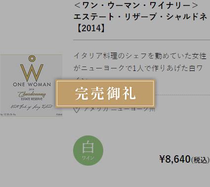 完売御礼<ワン・ウーマン・ワイナリー>エステート・リザーブ・シャルドネ【2014】