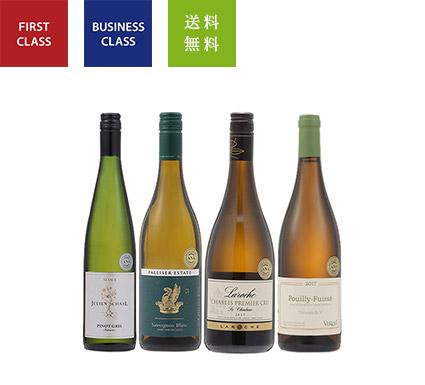 ファースト・ビジネスクラス白ワイン4本セット