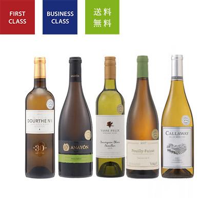 ファースト・ビジネスクラス 白ワイン5本セット