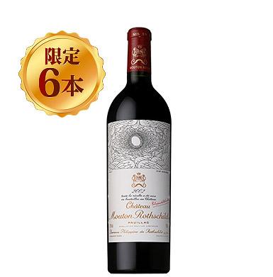 ★限定6本★シャトー・ムートン・ロートシルト【2002】(赤ワイン)