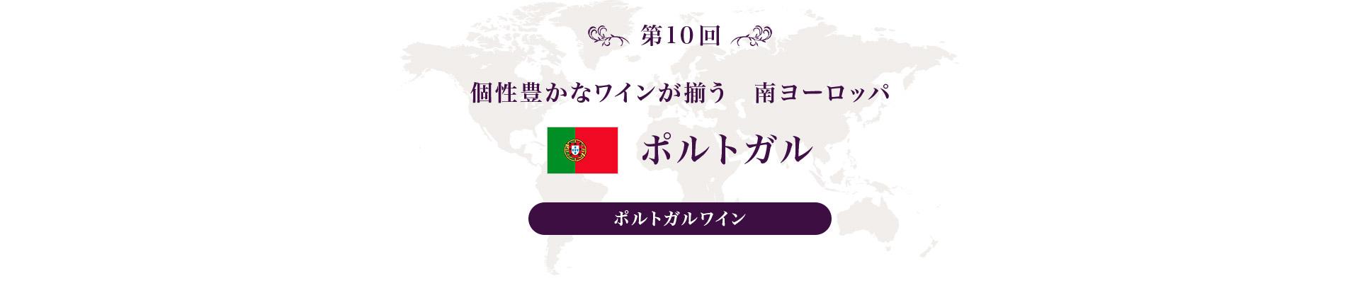 第10回 個性豊かなワインが揃う 南ヨーロッパ ポルトガル ポルトガルワイン