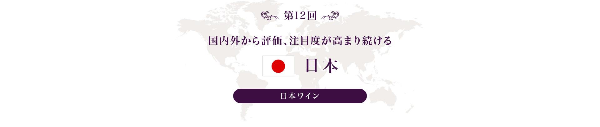 第12回 国内外から評価、注目度が高まり続ける 日本 日本ワイン