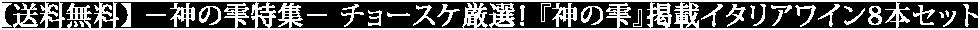【送料無料】 -神の雫特集- チョースケ厳選! 『神の雫』掲載イタリアワイン8本セット