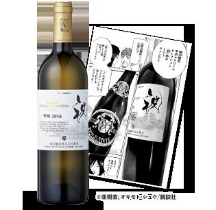 甲州 テロワール・セレクション・祝【2018】(白ワイン)