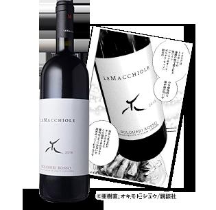 <アジィエンダ・アグリコーラ・レ・マッキオーレ>ボルゲリ・ロッソ【2017】(赤ワイン)