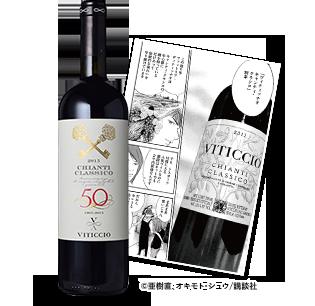 <ファットリア・ヴィティッチオ>キアンティ・クラッシコ【2015】(赤ワイン)