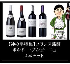 【神の雫特集】フランス銘醸ボルドー・ブルゴーニュ4本セット