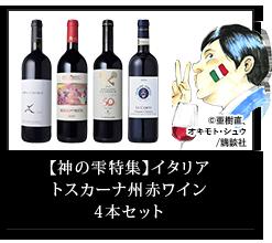 【神の雫特集】イタリアトスカーナ州赤ワイン4本セット