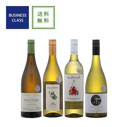 ビジネスクラス白ワイン4本セット