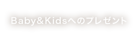 Baby&Kidsへのプレゼント