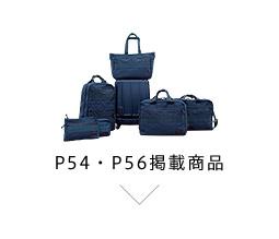 P54・P56掲載商品