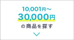 10,001円~30,000円の商品を探す