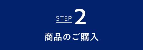 STEP2 商品のご購入