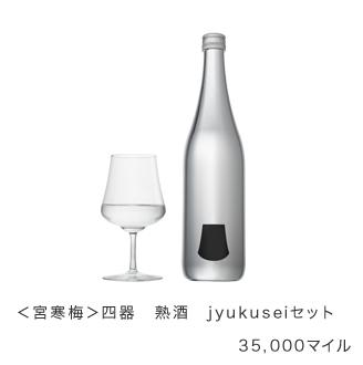 <宮寒梅>四器 熟酒 jyukuseiセット 35,000マイル