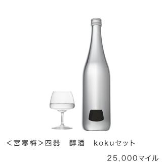 <宮寒梅>四器 醇酒 kokuセット 25,000マイル