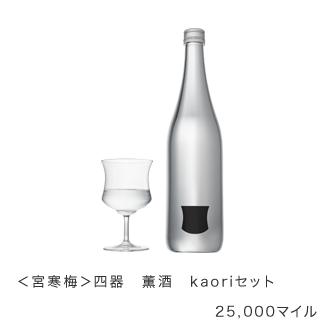 <宮寒梅>四器 薫酒 kaoriセット 25,000マイル