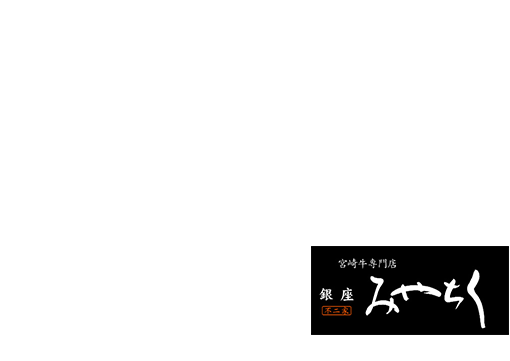 宮崎牛特集