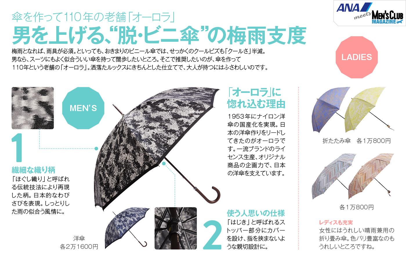 """男を上げる""""脱・ビニ傘""""の梅雨支度"""