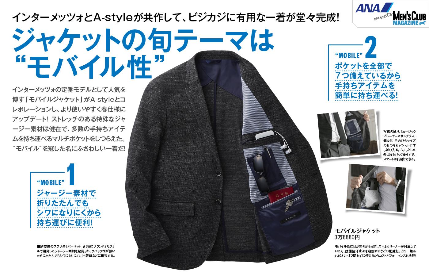 """インターメッツォのジャケットで 叶える""""お着楽""""LIFE!"""