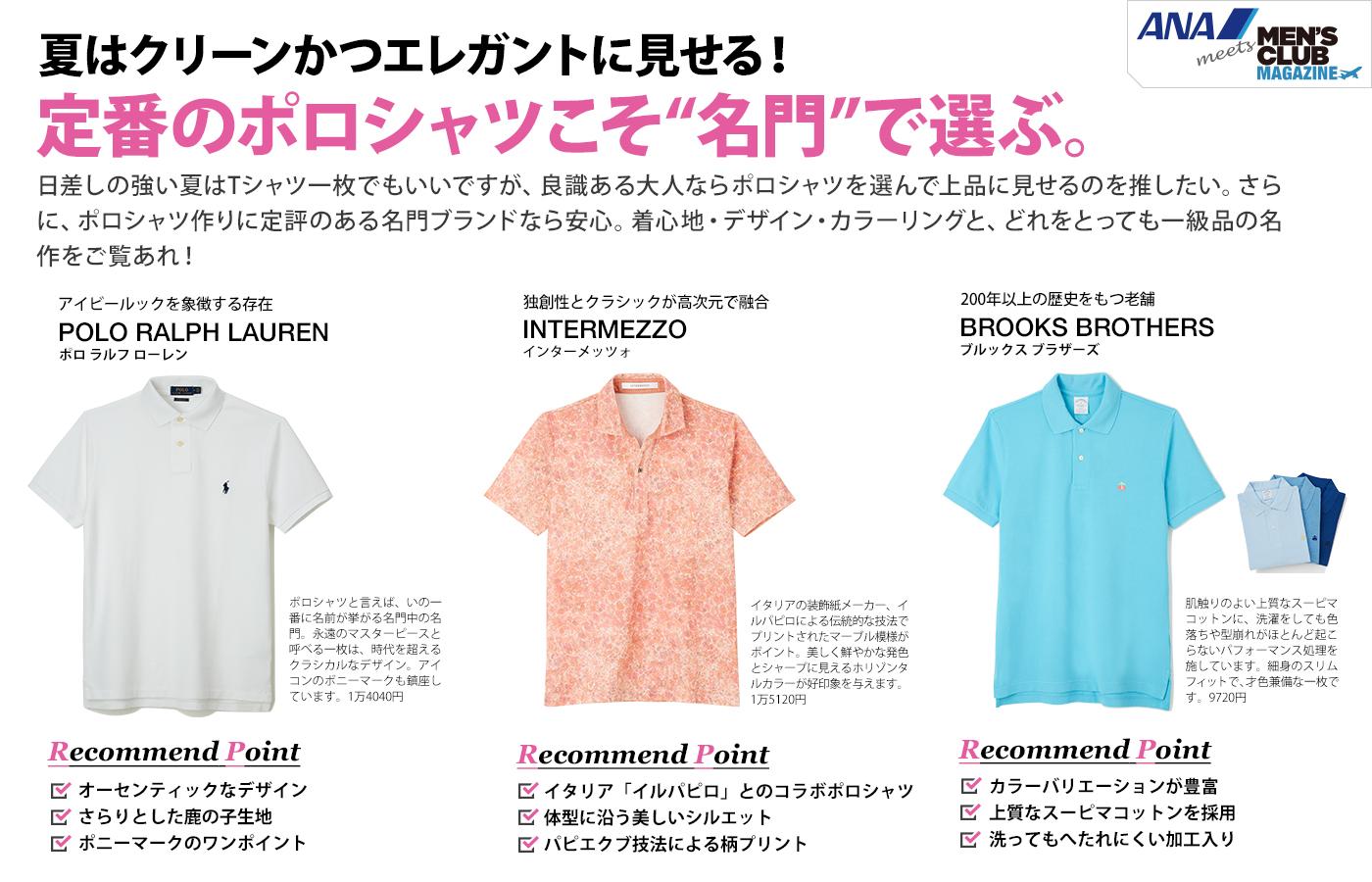名門ブランドのポロシャツをピックアップ!